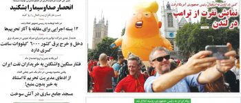 تيتر روزنامه هاي شنبه 23 تیر1397